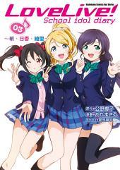 LoveLive! School idol diary (3): 希、日香、繪里