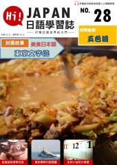 HI!JAPAN日語學習誌_第二十八期_東京文字燒: 最豐富的日語自學教材