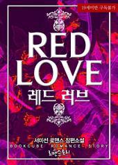 [세트] 레드 러브 (Red Love) (전2권/완결)