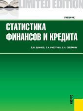 Статистика финансов и кредита. Учебник. 2-е издание