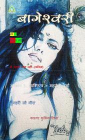 बागेश्वरी -3 , महिला व साहित्य पत्रिका: माह - मई