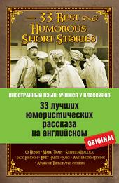 33 лучших юмористических рассказа на английском / 33 Best Humorous Short Stories