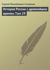 История России с древнейших времен: Том 29