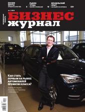 Бизнес-журнал, 2013/04: Челябинская область