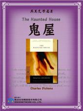 The Haunted House (鬼屋)