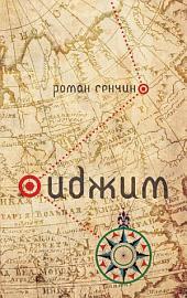 Иджим (сборник)