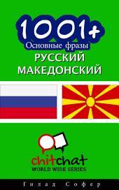 1001+ основные фразы Pусский - македонский