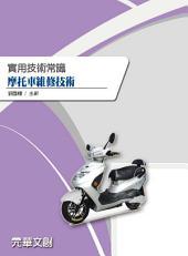 實用技術常識--摩托車維修技術