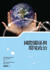 國際關係與環境政治