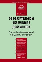 Комментарий к Федеральному закону «Об обязательном экземпляре документов» (постатейный)