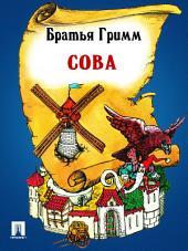 Сова (перевод П.Н. Полевого)