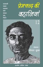 प्रेमचन्द की कहानियाँ - 12 (Hindi Sahitya): Premchand Ki Kahaniya - 12 (Hindi Stories)