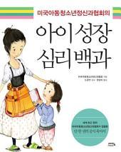 아이성장 심리백과(개정판)