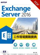 Exchange Server 2016工作現場實戰寶典|資安防護x高可用性x法遵管理x混合雲架構(電子書)