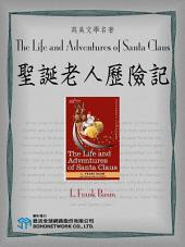The Life and Adventures of Santa Claus (聖誕老人歷險記)