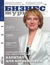 Бизнес-журнал, 2010/06: Калужская область