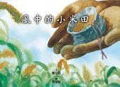 風中的小米田: 把種子播下,明年這個季節,小米應該就成熟了……