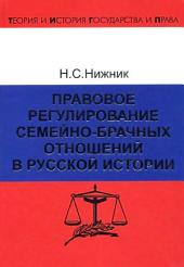 Правовое регулирование семейно-брачных отношений в русской истории