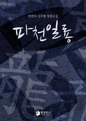 [세트] 파천일룡 (전5권/완결)