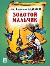 Золотой мальчик (перевод А. и П. Ганзен)