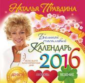 Большой счастливый календарь 2016. Деньги. Любовь. Везение