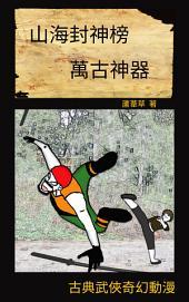 萬古神器 VOL 22 Comics: 繁中漫畫版