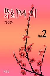 무휘의 비 2 (완결) - 개정본