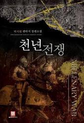 [세트] 천년전쟁 (전11권/완결)