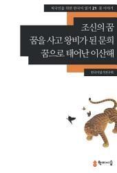 21. 조신의 꿈·꿈을 사고 왕비가 된 문희·꿈으로 태어난 이산해: 꿈 이야기