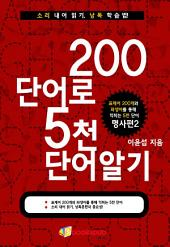 200 단어로 5천 단어 알기 2 - 명사편
