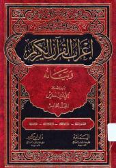 إعراب القرآن الكريم وبيانه ـ مج 5- ج 17 - ج 20، من أول سورة الأنبياء إلى الآية 44 من سورة العنكبوت