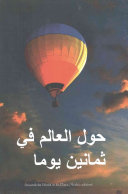 Around the World in 80 Days  Arabic Edition  PDF