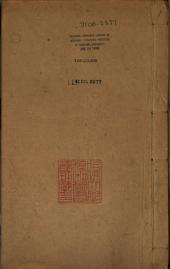 周易參同契考異: 三卷, 第 1-6 卷