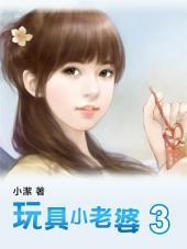 玩具小老婆(3)【原創小說】