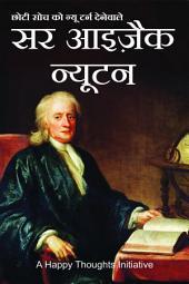 Sir Isaac Newton (Hindi): Choti Soch ko New Turn Denewale
