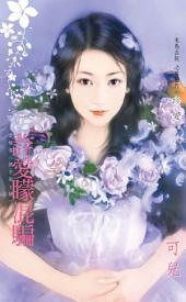 詐愛矇混騙∼愛檔案〈情字第4號〉: 禾馬文化珍愛系列103
