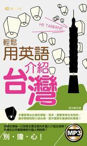 輕鬆用英語介紹台灣: 雅典文化037