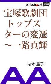 宝塚歌劇団トップスターの変遷~一路真輝