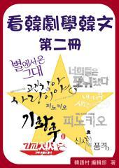 看韓劇學韓語 第二冊