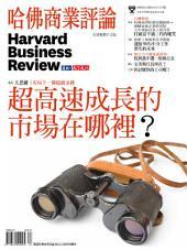 哈佛商業評論2016年12月號: 超高速成長的市場在哪裡?