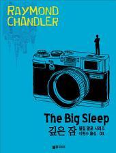 깊은 잠: 레이먼드 챈들러의 필립 말로 시리즈 1