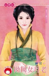 拗拗女月老~西京十三絕之十二 《限》: 禾馬文化紅櫻桃系列316
