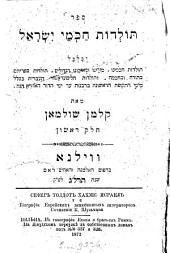 ספר תולדות חכמי ישראל: יכלכל תולדות חכמינו, מורנו ומעורנו הגדולים, ...