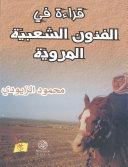 قراءة في الفنون الشعبية المروية by محمود الزيودي