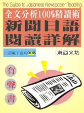 新聞日語閱讀詳解(有聲書): The Guide to Japanese Newspaper Reading