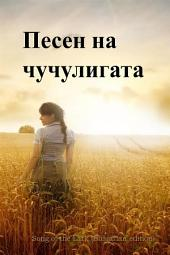 Song of the Lark, Bulgarian edition