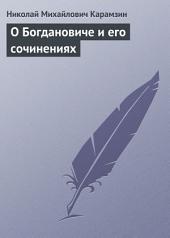 О Богдановиче и его сочинениях