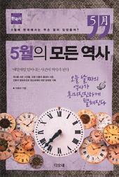 5월의 모든 역사 - 한국사
