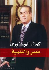 مصر والتنمية وحكومة الجنزوري الأولى