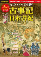 ビジュアルワイド 図解 古事記・日本書紀